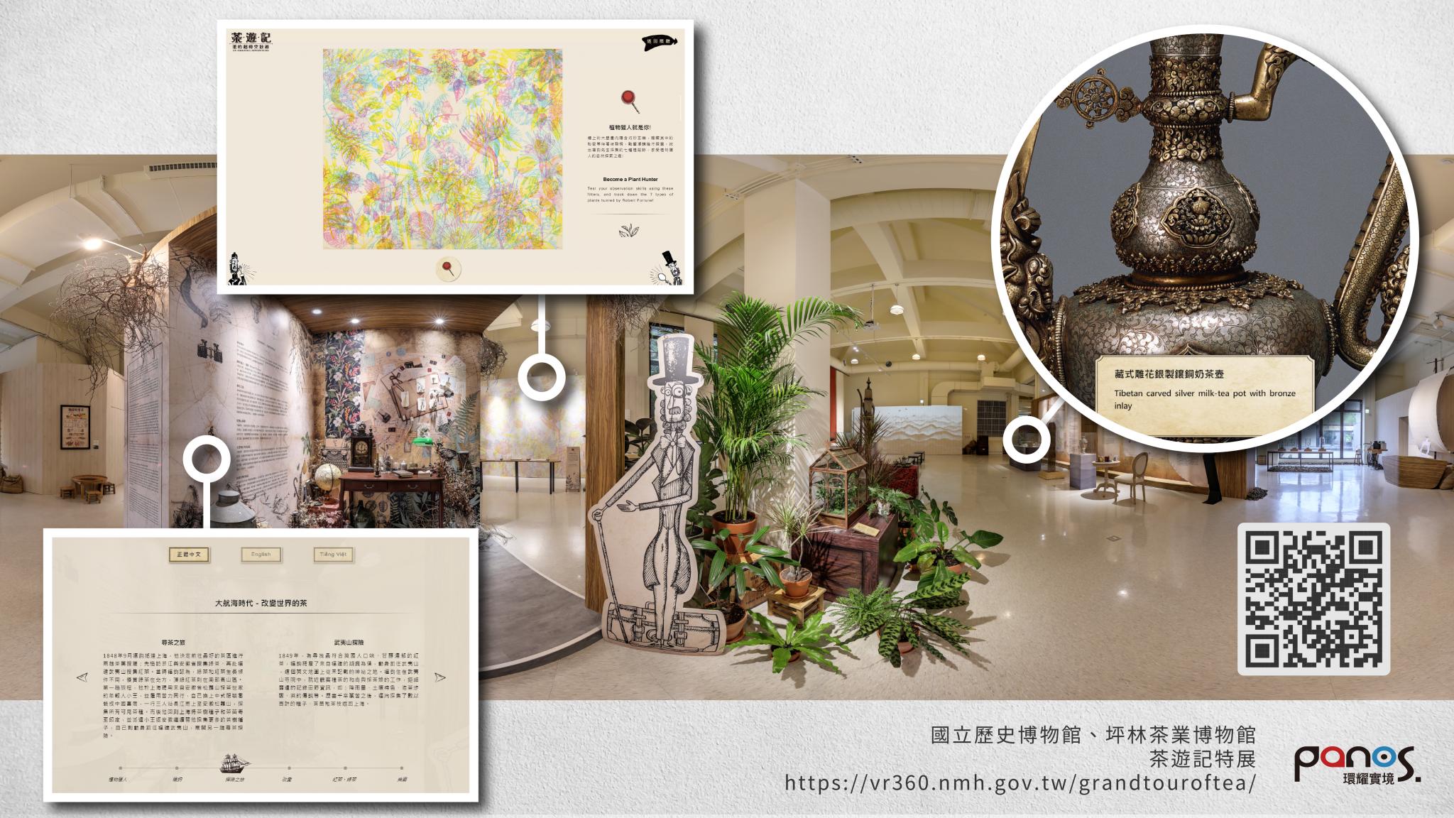 國立歷史博物館、坪林茶業博物館—茶遊記特展