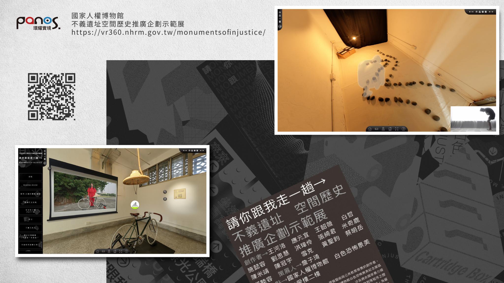 國家人權博物館—不義遺址