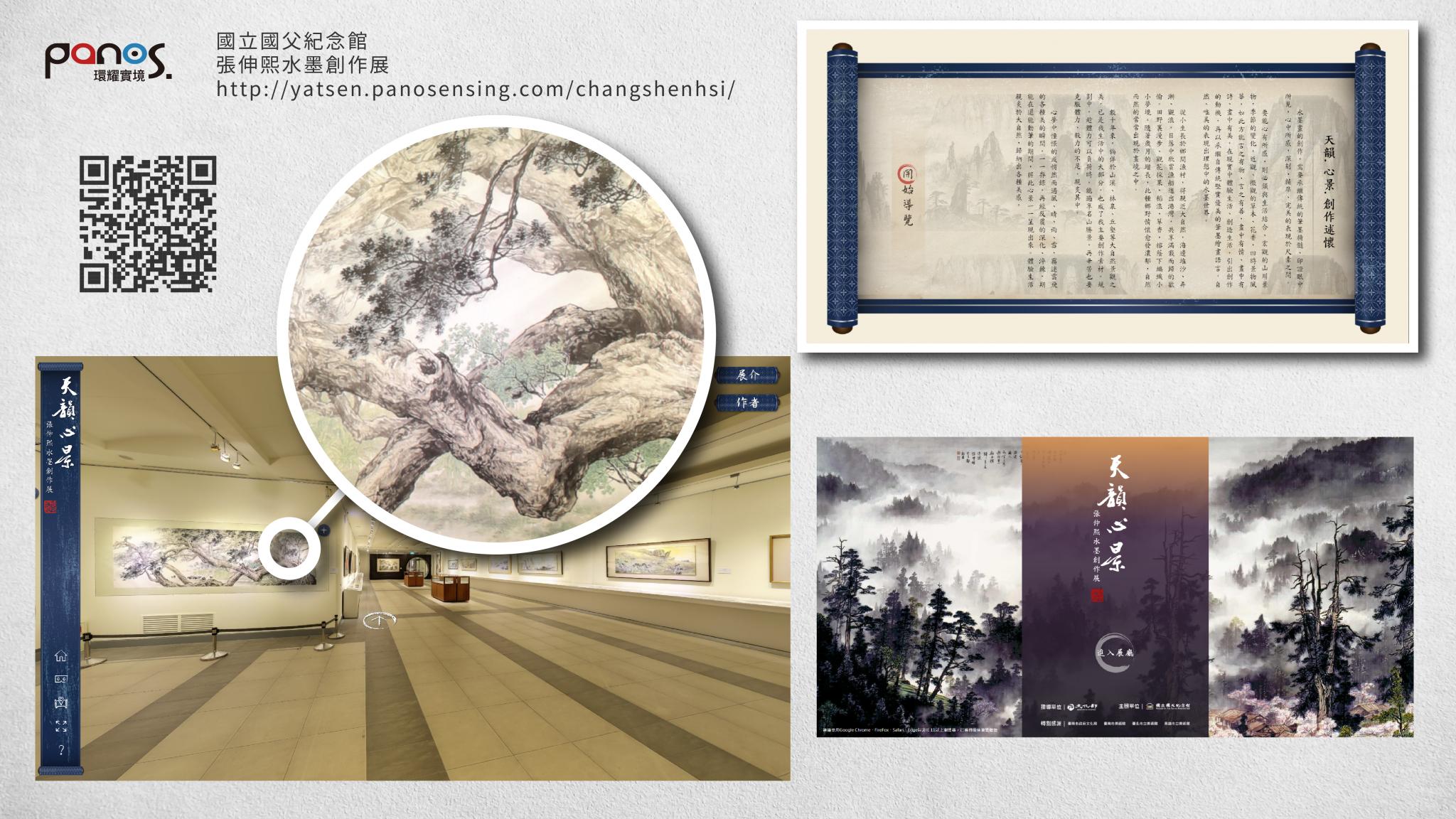 國立國父紀念館—張伸熙水墨創作展