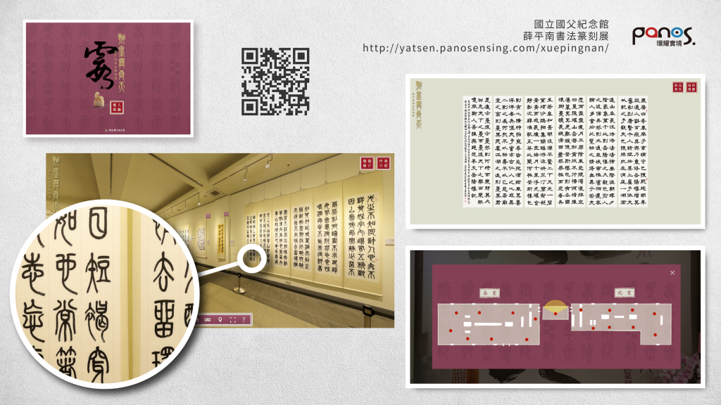 國立國父紀念館—薛平南書法篆刻展